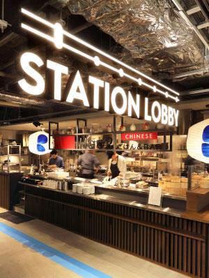 茨城 土浦 ステーションロビー